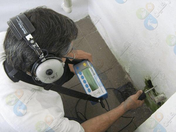 جهاز كشف تسربات المياه بالدمام