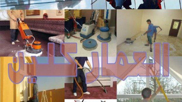 شركة تنظيف مجالس وكنب ومفروشات بالرياض مؤسسة العمار كلين ( عماله فلبينية متميزة)