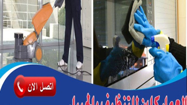 شركة تنظيف بالجبيل فلل شقق مجالس سجاد 0559310256
