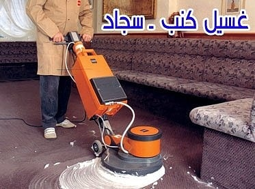 شركة تنظيف فرش بالرياض